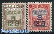 Manchukuo, World war II 2v