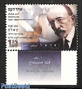 Ha Shiloah 1v