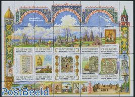 850 years Moscow 10v [++++]