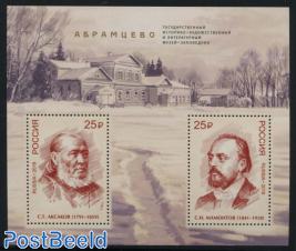 Abramtsevo Museum s/s