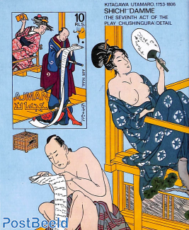 Kitagawa Utamaro painting s/s, imperforated