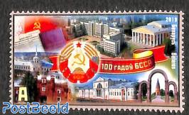 Belarus soviet republic centenary 1v