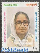 Begum Sofia Kamal 1v