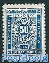 Postage due 50St, Stamp out of set