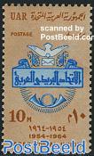 Arab postal union 1v