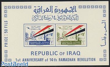 Ramadan revolution s/s