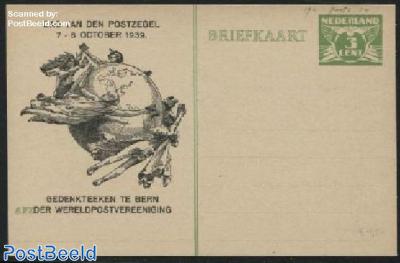 Postcard with private text, Dag van den Postzegel