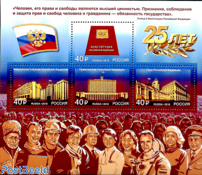 25 years constitution of Russian federation s/s