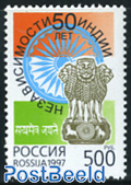 50 years independent India 1v