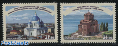 Churches 2v, Joint Issue Macedonia