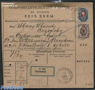 Shipment card