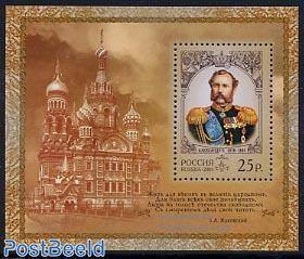 Alexander II s/s