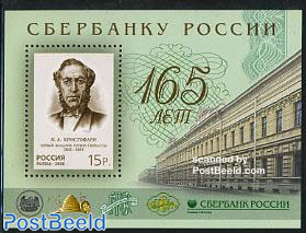 165 Years Sberbank s/s