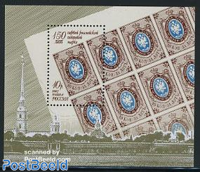 150 Years Russian stamps s/s