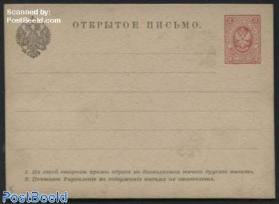Postcard 3K