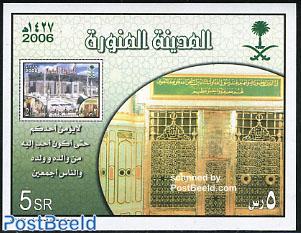 Holy city of Prophet Mohammed s/s