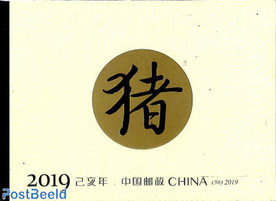 Year of the pig booklet