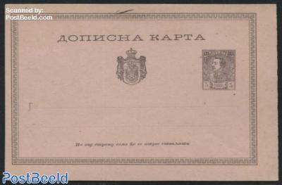 postcard 5Pa