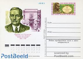 Postcard Janka Kupala
