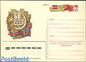 Postcar, 60 Years Soviet Union