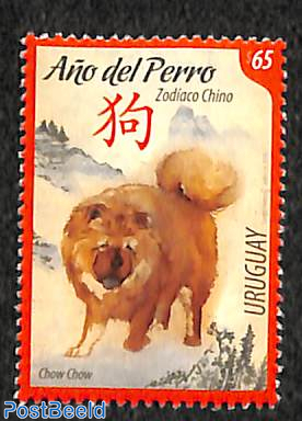 Year of the dog 1v