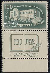 Hebraic university 1v